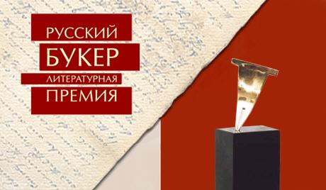 Картинки по запросу Русский букер премия