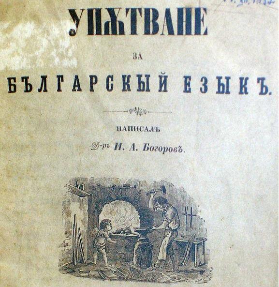 Награда, язык, болгарский, Богоров