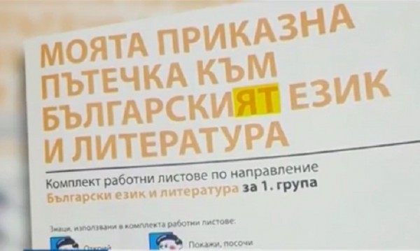 Болгарский, язык, грамматическая, ошибка, учебник