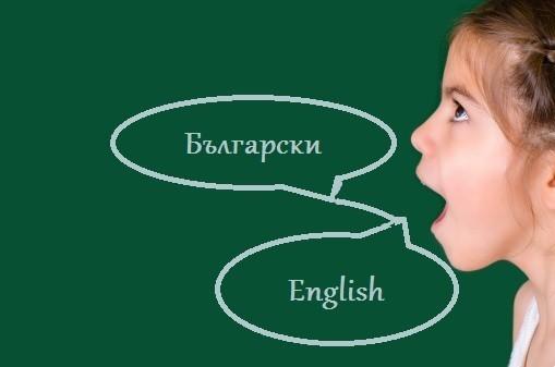 дети-билигвы, язык, болгарский, букварь