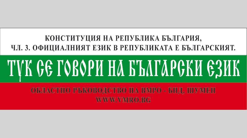 Закон, болгарский, язык