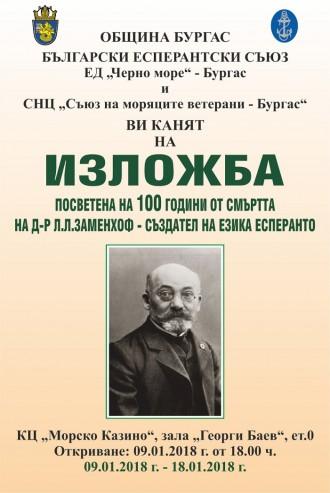 Бургас, эсперанто, выставка