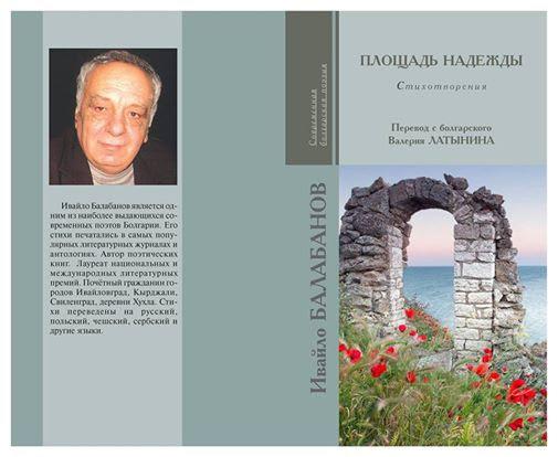 Болгария в песнях, книга, язык, Ивайло Балабанов