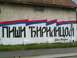 кириллица, Сербия